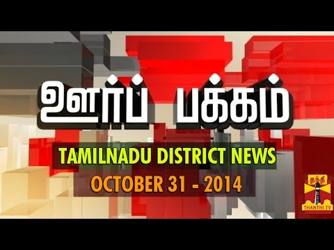 Oor Pakkam : Tamilnadu District News in Brief | Afternoon Update (31/10/2014) - Thanthi TV Catch us LIVE @ http://www.thanthitv.com/ Follow us on - Facebook ...