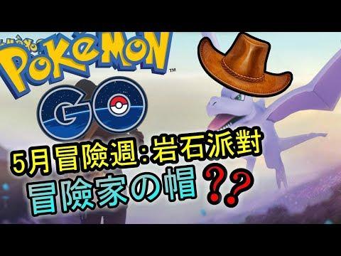 【ポケモンGO攻略動画】5月新活動 冒險吧少年!岩石系小精靈大量出沒《Pokemon GO 香港中文攻略》神奇寶貝(精靈寶可夢GO)  – 長さ: 1:47。
