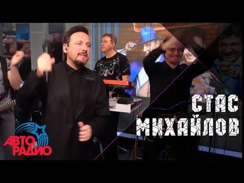 Стас Михайлов - Журавли Летят В Китай (LIVE Авторадио)