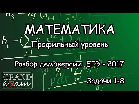 Демовариант ЕГЭ 2017. Математика (Профиль). Часть 1 (задачи 1-8)