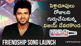 Vijay Deverakonda Launches Hushaaru Friendship Song | Rahul Ramakrishna | 2018 Latest Telugu Movies