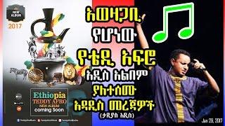 አወዛጋቢ የቴዲ አፍሮ አዲስ አልበም አዳዲስ መረጃዎች Controversial Teddy Afro