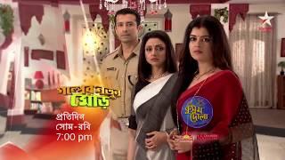 Keep watching Kusum Dola Mon-Sun at 7:00 pm on Star Jalsha