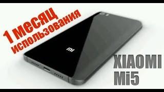 Xiaomi Mi5 - 1 месяц - опыт использования -- ОБЗОР
