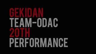 劇団TEAM-ODAC第20回本公演『saigoノbansan』(2016) トレーラー動画