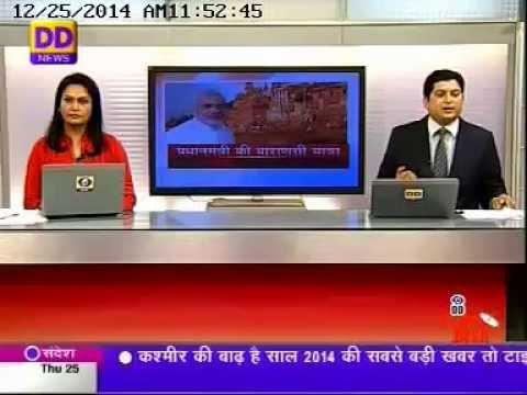 Special Program DD News on Assi Ghat in Varanasi