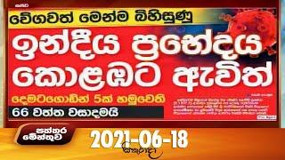 Paththaramenthuwa - (2021-06-18)   ITN
