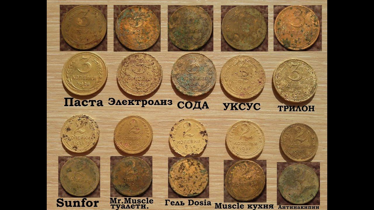 Реставрация медных монет своими руками