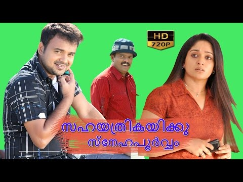 sahyayathrayikku snehapoorvam malayalam full movie |  Kunchacko Boban |Kavya Madhavan.