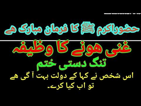 Ameer hone ka wazifa | Dolat ka wazifa | Ghani aur Ameer hone ka wazifa | Powerful Qurani  wazifa