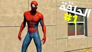 تختيم لعبة سبايدرمان الحلقة 1 | The Amazing Spider Man 2 Walkthrough