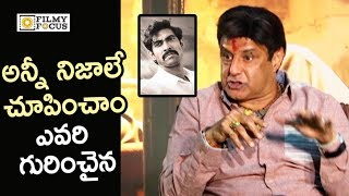 Balakrishna about Chandrababu Role in NTR Kathanayakudu Movie || Rana Daggubati