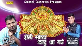 HOLI KHELAN KHATU AGYE (SPECIAL HOLI BHAJAN) || SANJAY SONI