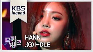 뮤직뱅크 Music Bank 한 Hann 여자 아이들 20180817