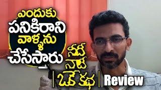 Sekhar kammula About Needi Naadi Oke Katha | Needi Naadi Oke Katha Trailer | Needi Naadi Oke Katha