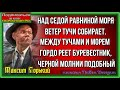 Буревестник Горький декламирует Павел Беседин mp3