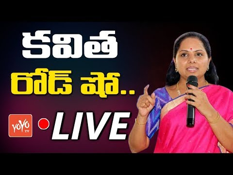 MP Kavitha LIVE | Kavitha Road Show - Jagtial | TRS | Telangana Elections 2018 |  YOYO TV Channel