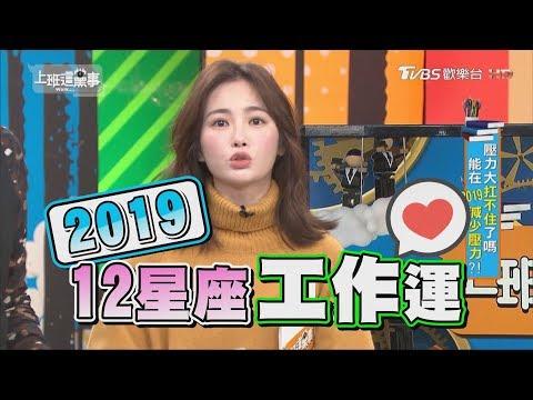 台綜-上班這黨事-20190115 2019年12星座工作運勢&舒壓妙方!?