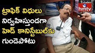 ట్రాఫిక్ విధులు నిర్వహిస్తుండగా హెడ్ కానిస్టేబుల్కు గుండెపోటు | Rajendranagar | hmtv