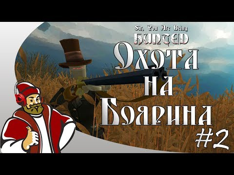 Sir, You Are Being Hunted | Охота на Боярина ч. 2