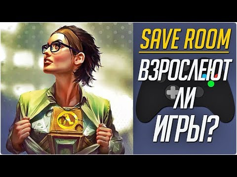 Взрослеют ли Игры? #SaveRoom