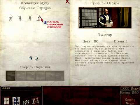 Обзор - Сёгун тотальная война (Shogun Total War)