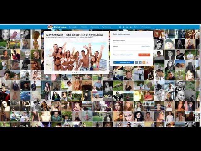 Сайт знакомств Фотострана - обзор и регистрация