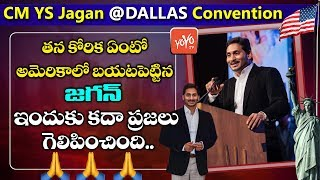 YS Jagan Emotional Words About His Lifetime Dream | Dallas | YSRCP | YS Jagan USA Tour