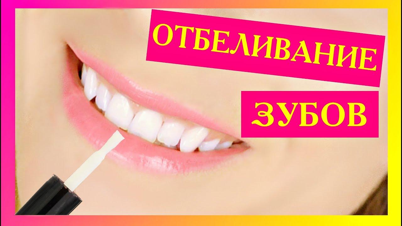 Что лучше отбеливает зубы в домашних условиях