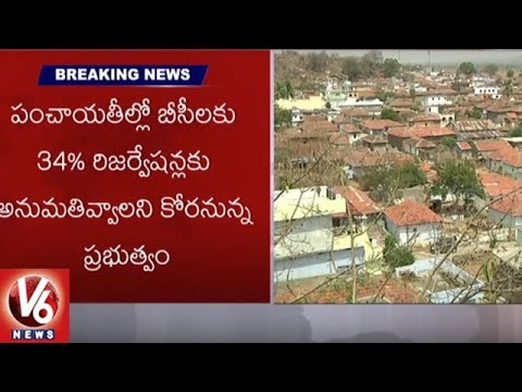 Panchayat Reservations: TS Govt To File An Appeal In Supreme Court Over HC Interim order | V6 News