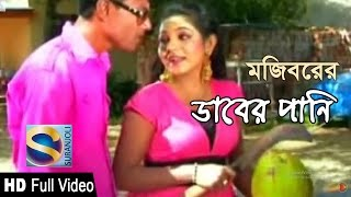 Mojiborer Daber Pani Full Video (All Episode) by Mojibor | Bangla Comedyt | Suranjoli