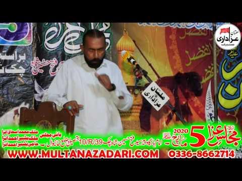 Zakir Ijaz Hussain Baloch I Majlis 5 March 2020 I
