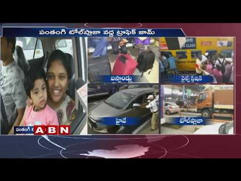Huge Rush At Bus Stations On Sankranti Festival | Toll Plazas Witness Heavy Traffic | updates