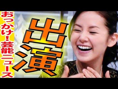 小西真奈美がアジカン好き!? おしゃれイズム出演