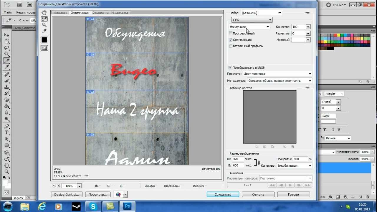 Как сделать меню в фотошопе