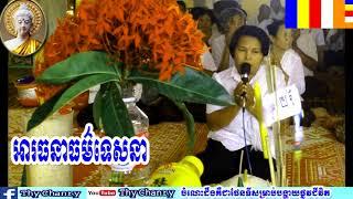 Religious preaching, អារធនាធម៌ទេសនា, khmer smot, smot khmer, Verk Saron