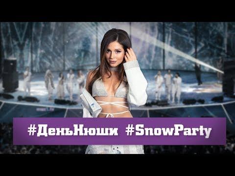 #ДеньНюши | Snow Party в Олимпийском