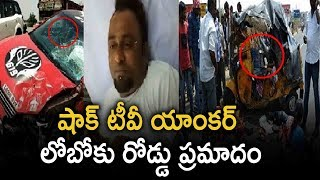 Tv Anchor Lobo Injured In Car Accident | Latest Telugu Movie News