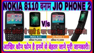 Nokia 8110 vs jio phone 2.jio phone 2 vs Nokia 8110.who is the best phone for you.