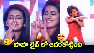 Priya Prakash LIVE Performance | Priya Varrier First LIVE Performance On Stage | Filmylooks
