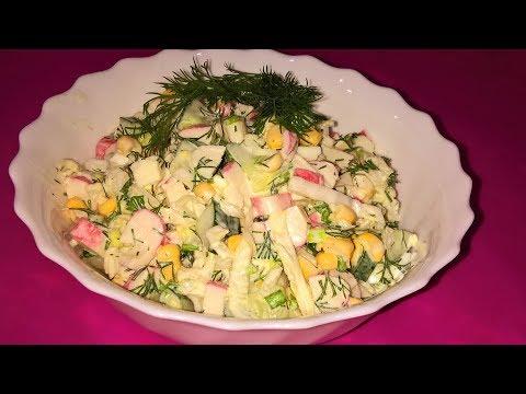 Праздничный салат. Салат с крабовыми палочками. Салат с пекинской капустой и крабовыми палочками.