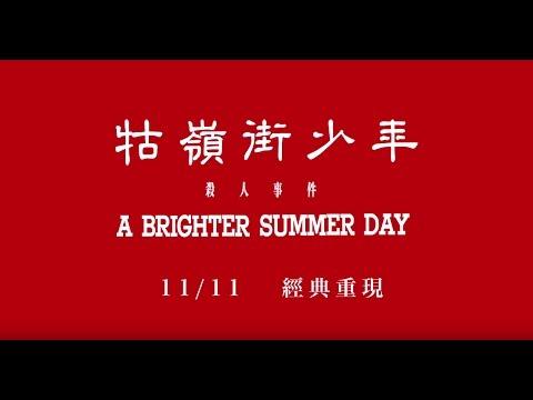 《牯嶺街少年殺人事件》25周年重映 正式預告 11/11經典重映