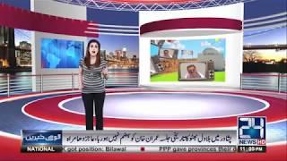 """Watch Funny Video """" Maryam Nawaz Ka Darbar """""""
