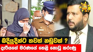 Ishalini's death: More facts on the case revealed