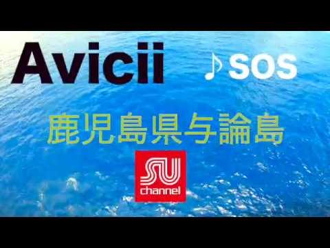 Avicii SOS 和訳 in ヨロン島の旅
