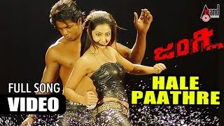 Download Hale Paathre | Junglee | Duniya Vijay, Aindrita Ray | Suri | V.Harikrishna | Kannada HD Songs 3Gp Mp4