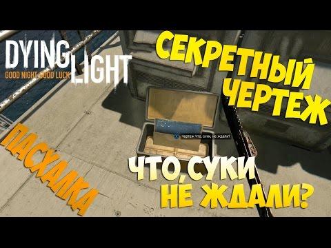 Пасхалка Dying Light — Секретный чертеж Что,суки,не ждали?