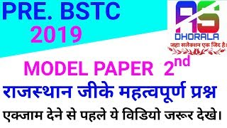 BSTC VERY IMPORTANT QUESTION LIVE CLASS RAJASTHAN GK || BSTC EXAM 2019