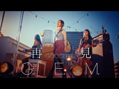 再見 (Goodbye)