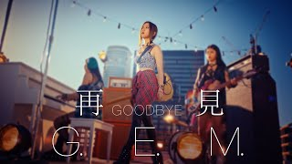G.E.M.【再見 GOODBYE】Official MV [HD] 鄧紫棋